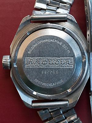 Vostok Amphibia 470305